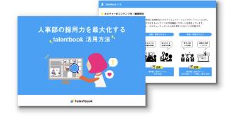 人事部の採用力を最大化するtalentbook活用法