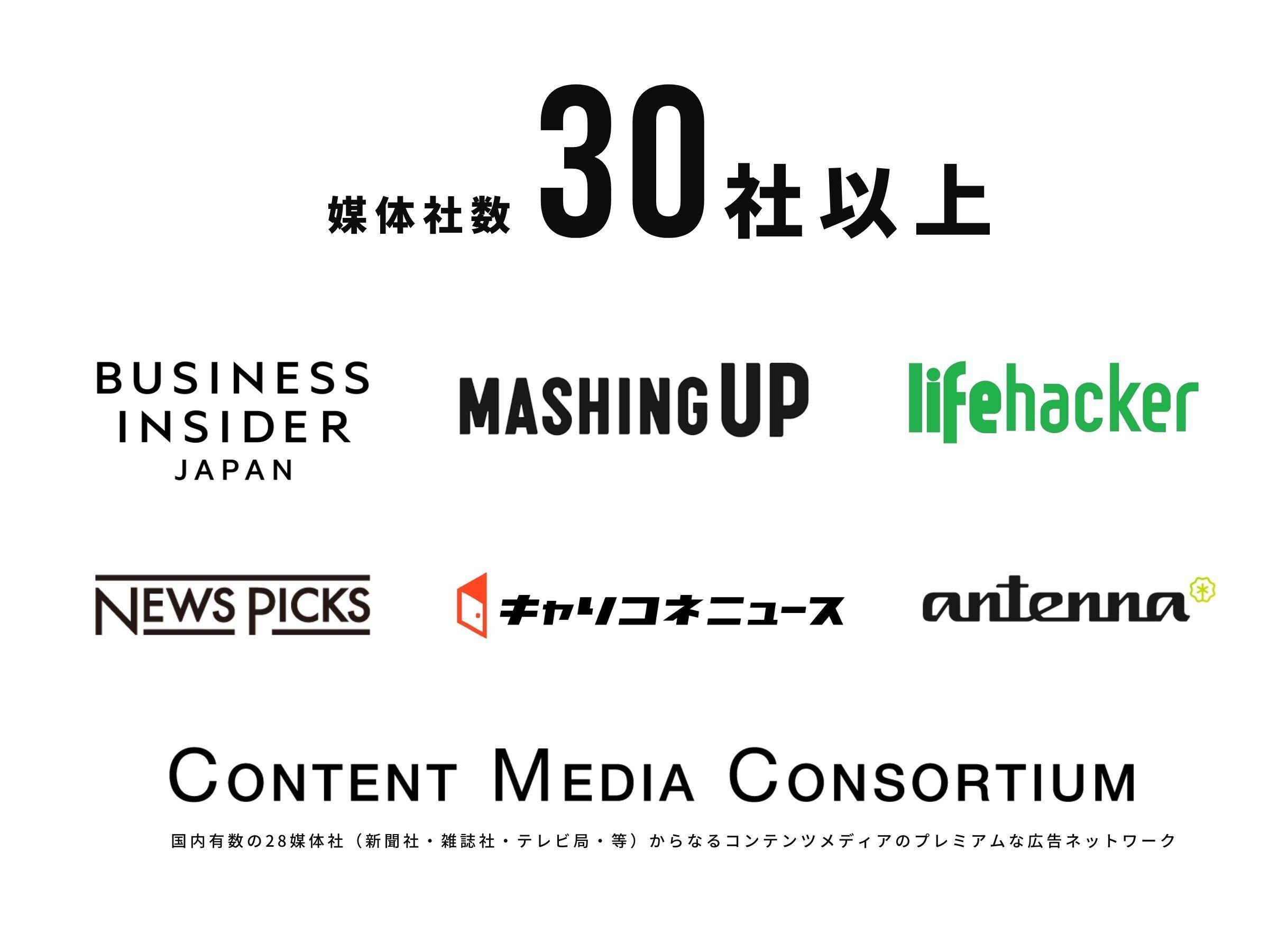 最大150メディア