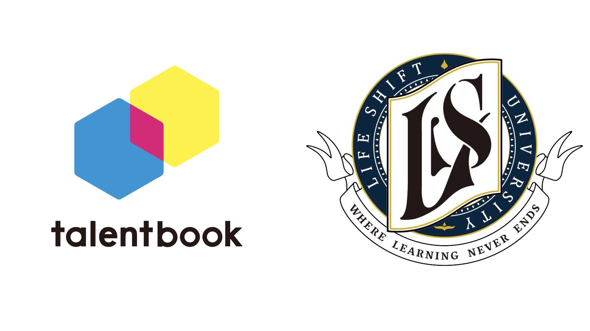 talentbook×ライフシフト大学
